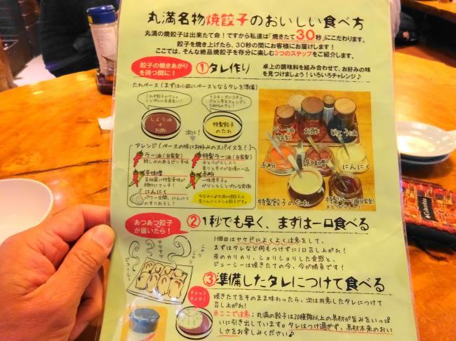丸満餃子 の食べ方が書かれた表