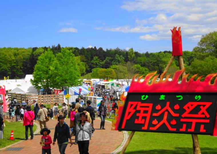 笠間芸術の森公園 陶炎祭ひまつりin笠間|家族で楽しい陶芸のGWイベント! - いばらじお♪