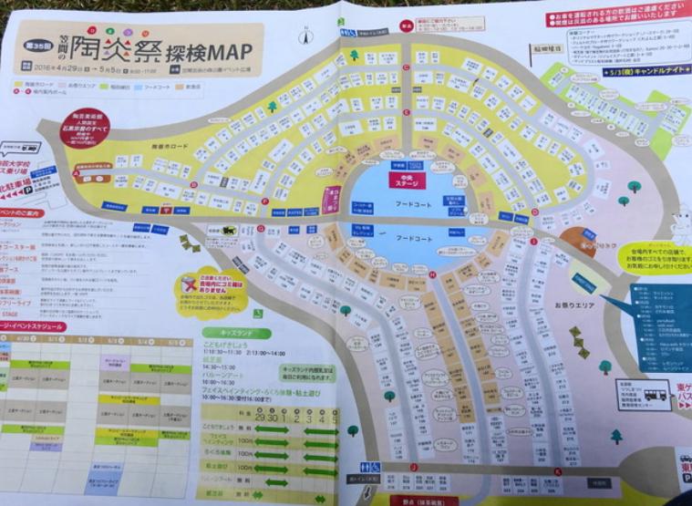 陶炎祭ひまつり2020 会場MAP