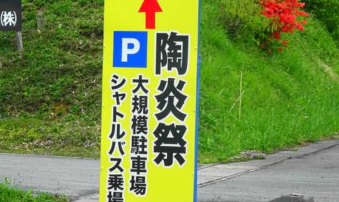 笠間陶炎祭 駐車場 の案内