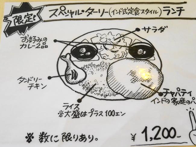 カルマ 水戸 ランチ限定メニュー表