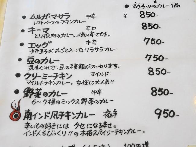 カルマ 水戸 カレーの種類