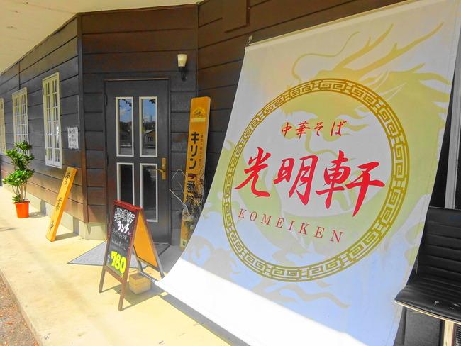小美玉 光明軒|本格四川料理の穴場的お店で台湾ラーメンを食す! - いばらじお♪