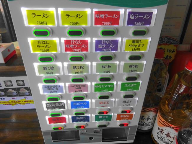 ラーメン富次郎の食券機