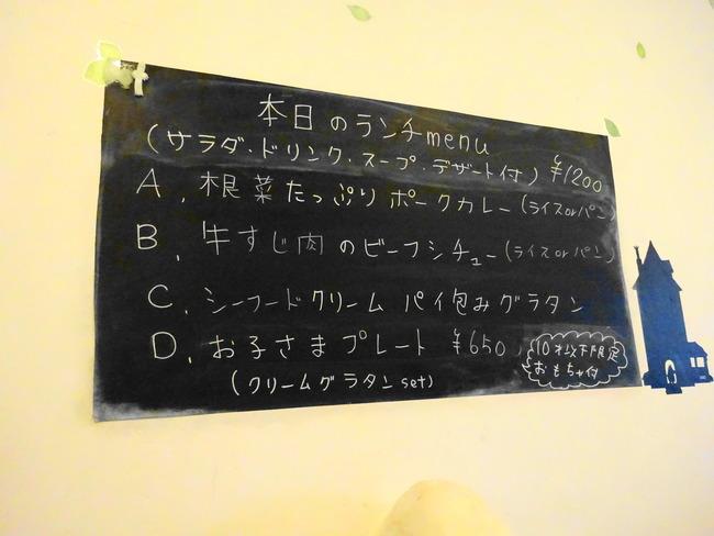 コジカフェ のランチメニュー表