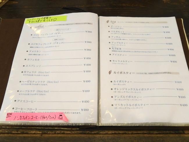 コジカフェ メニュー表2