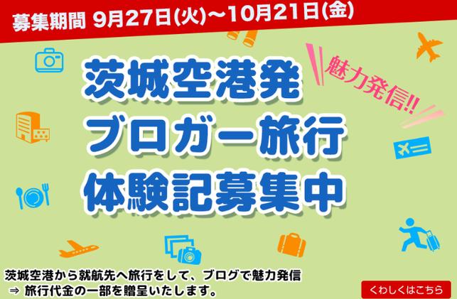 茨城>イベント アーカイブ - いばらじお♪ 茨城の楽しいイベント紹介