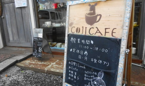 コジカフェ の看板