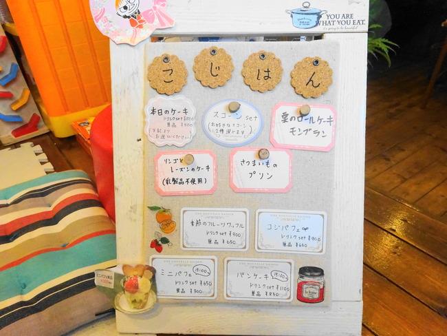 コジカフェ のメニューボード