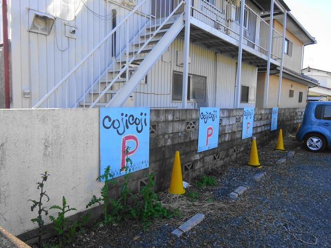 コジコジ 水戸 の駐車場 DSC06551