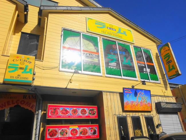 水戸インド料理店ラム|ナンを食べるらなココがおすすめ!! - いばらじお