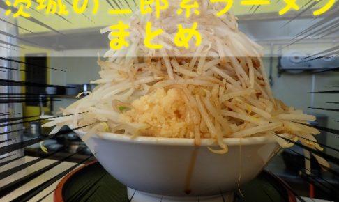 茨城 二郎系ラーメン