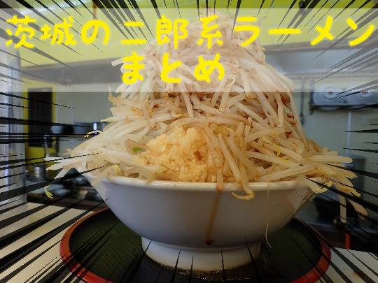 茨城で食べられる二郎ラーメン&デカ盛りラーメンまとめ - いばらじお♪