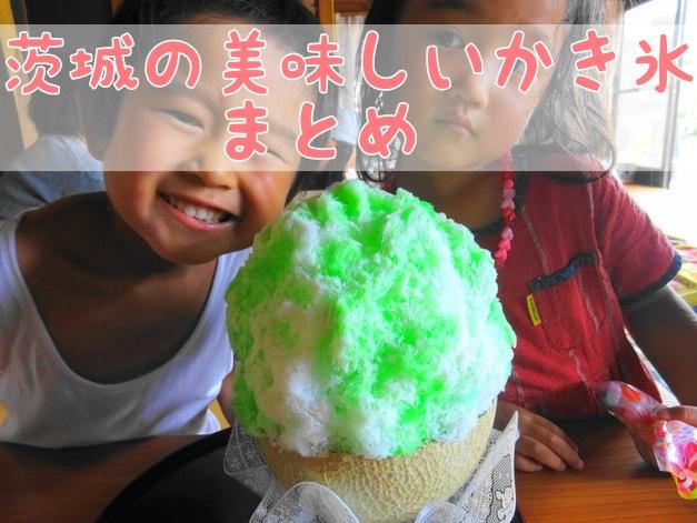 茨城のおすすめかき氷|美味しい人気店10選 - いばらじお♪