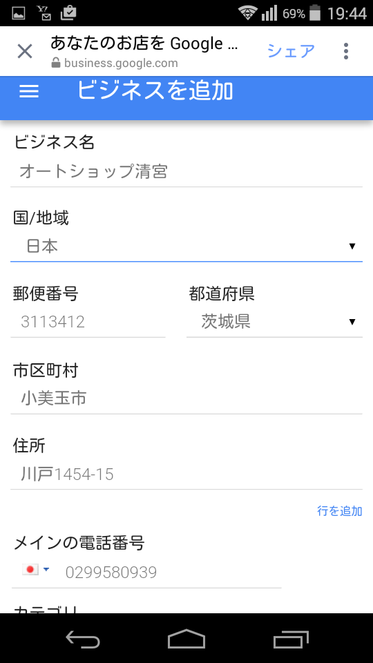 Screenshot_2017-02-11-19-44-23