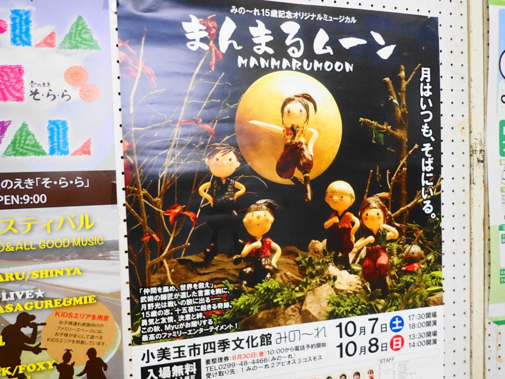 ミュージカルのポスター