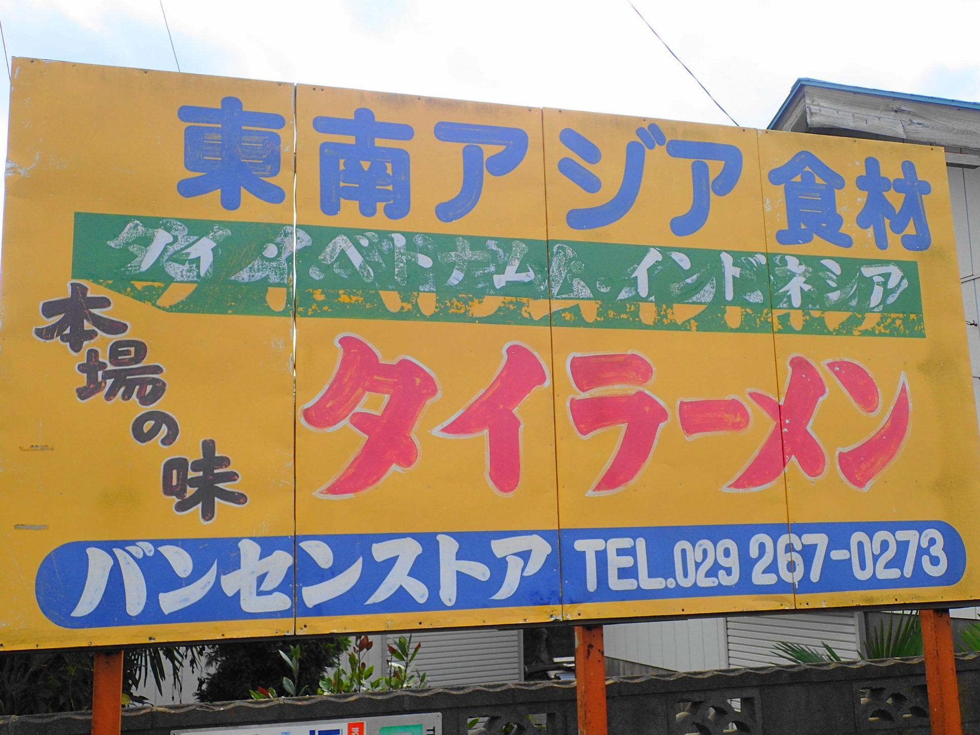 茨城>異国の料理 アーカイブ - いばらじお♪ 茨城のエスニック料理店紹介