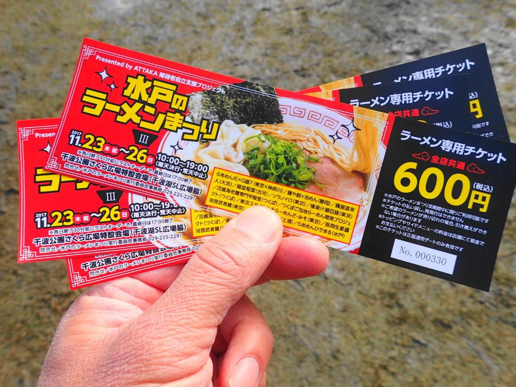 水戸のラーメンまつりチケット