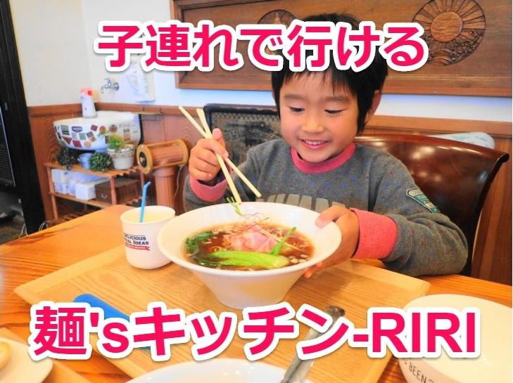 麺'sキッチン-RIRI 子連れで行ける煮干し系ラーメン店 - いばらじお♪