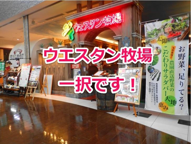 ウエスタン牧場|水戸京成で子連れランチならココ!!(クーポン情報あり) - いばらじお♪