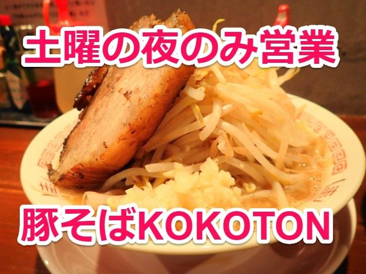 茨城 二郎系ラーメン 豚そばKOKOTON|土曜夜のみ営業!豚骨スープの二郎系? - いばらじお♪
