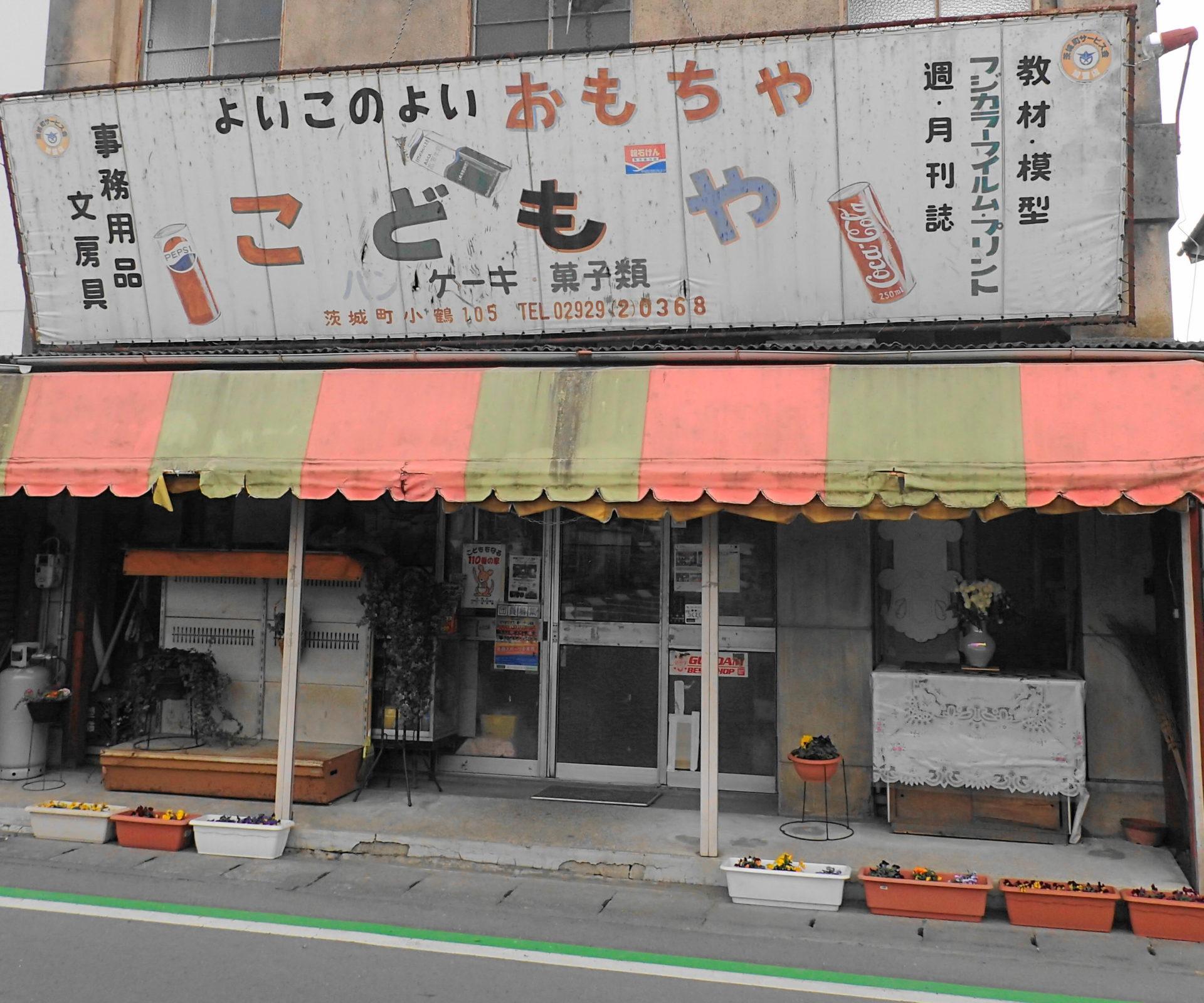 こどもや@茨城町小鶴|レトロなお店で駄菓子&玩具!! - いばらじお♪
