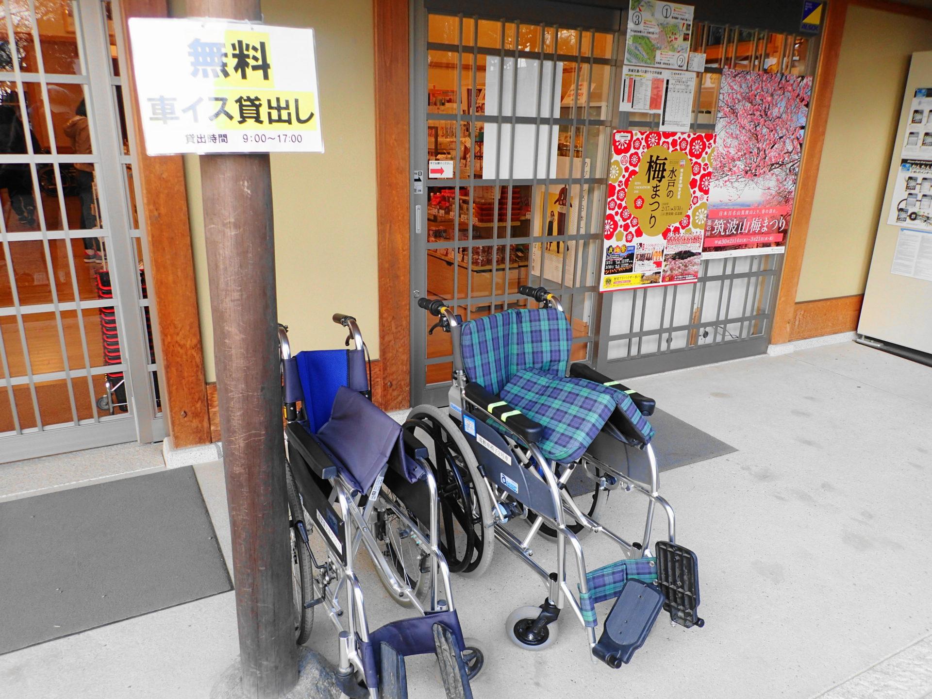 水戸梅まつり 2020 |車椅子の無料貸出について スタッフ談 - いばらじお♪