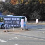 水戸の梅まつり 駐車場