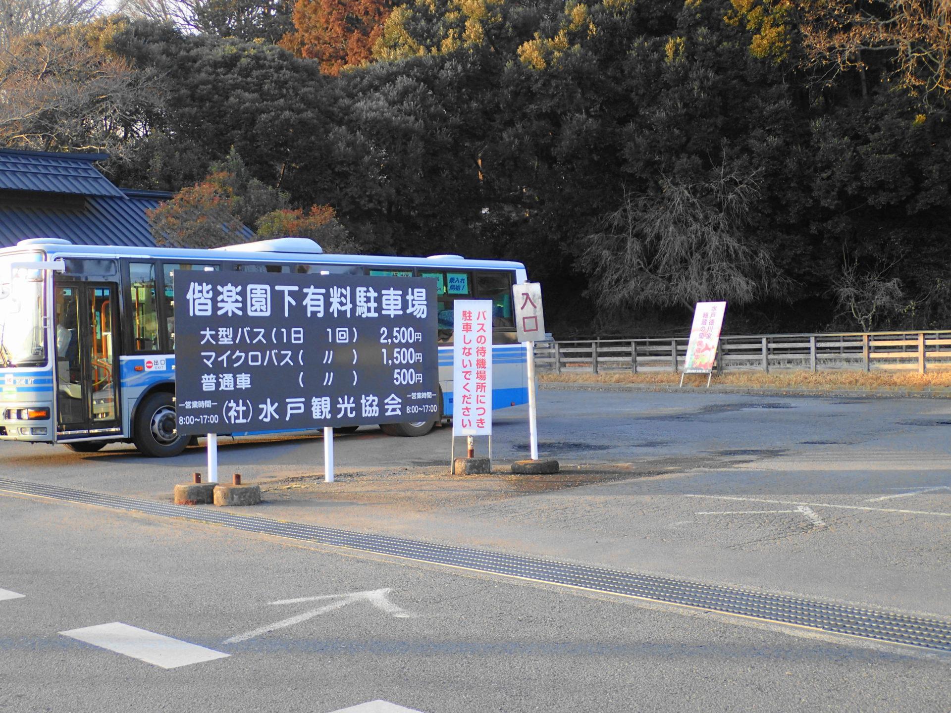 水戸梅まつり 2020 |偕楽園と会場周辺の駐車場まとめ - いばらじお♪