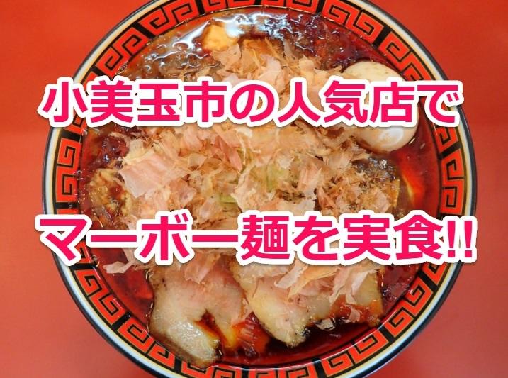 華丸(かわん)@小美玉市|熱々のマーボー麺が旨し! - いばらじお♪