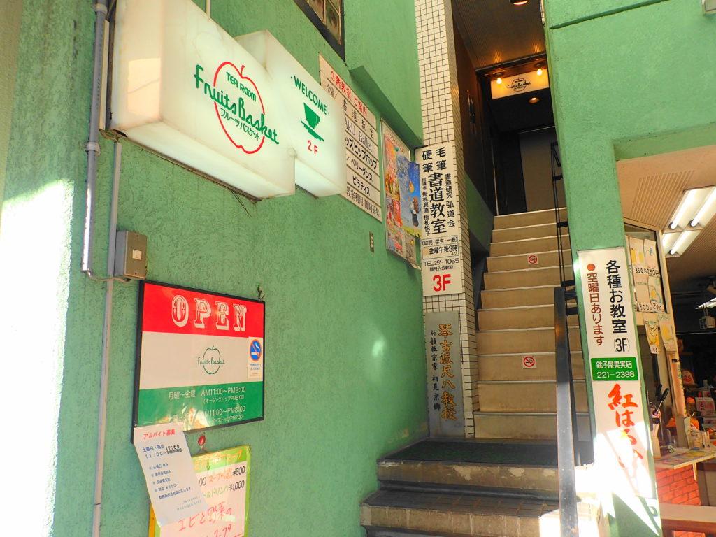 フルーツバスケット 水戸 の入口階段