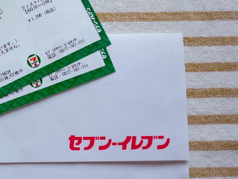 梅酒まつりin水戸2020 のチケット