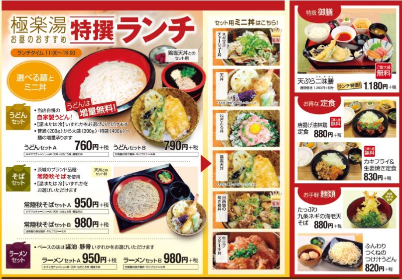 極楽湯 水戸 の食事メニュー表