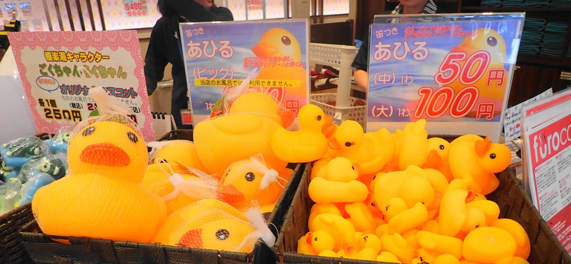 極楽湯 水戸 | 店舗数日本一の風呂でのんびり【クーポン情報あり!!】
