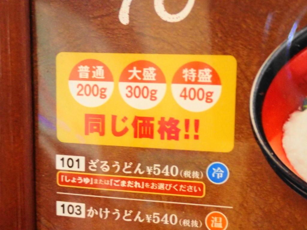 極楽湯 水戸 うどんの麺増量料金表