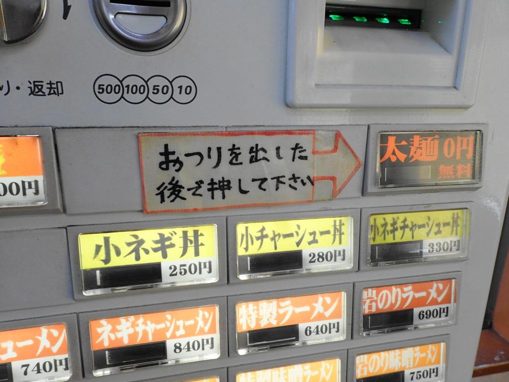 太麺(無料)のボタン