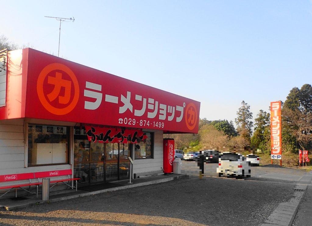 日本一美味しいラーメンショップ?!
