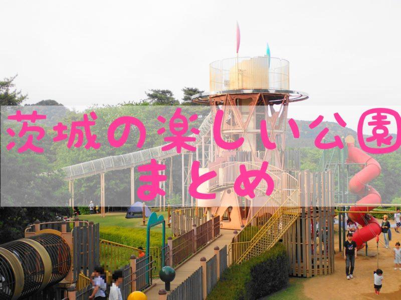 入園料無料!茨城の遊べる公園3選~自然が豊かで遊具もたくさん~ - いばらじお♪