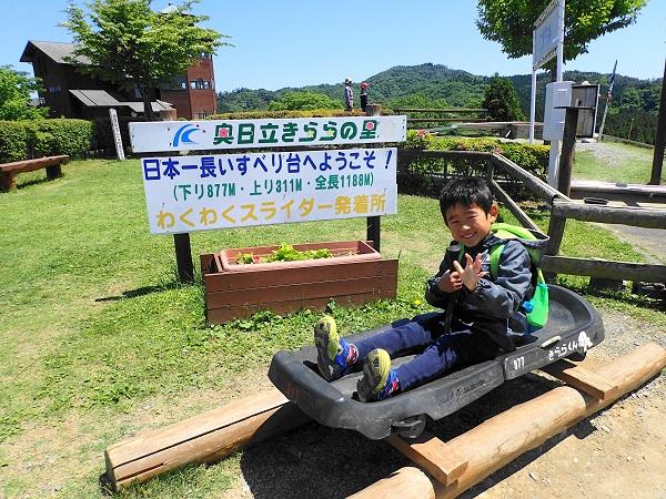 奥日立きららの里で日本一長いすべり台を体験!動画アリ - いばらじお♪