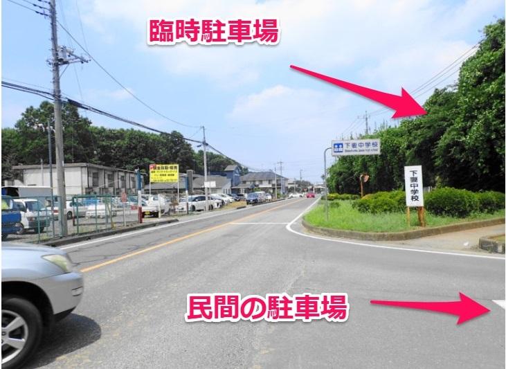 臨時駐車場と民間駐車場の入り口