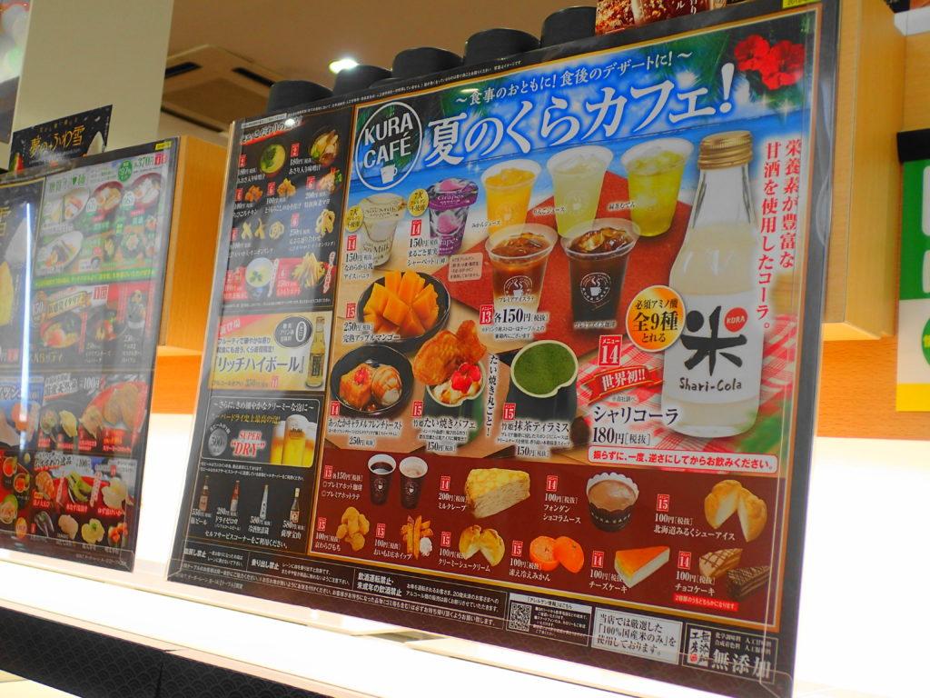 くら寿司のデザートメニュー