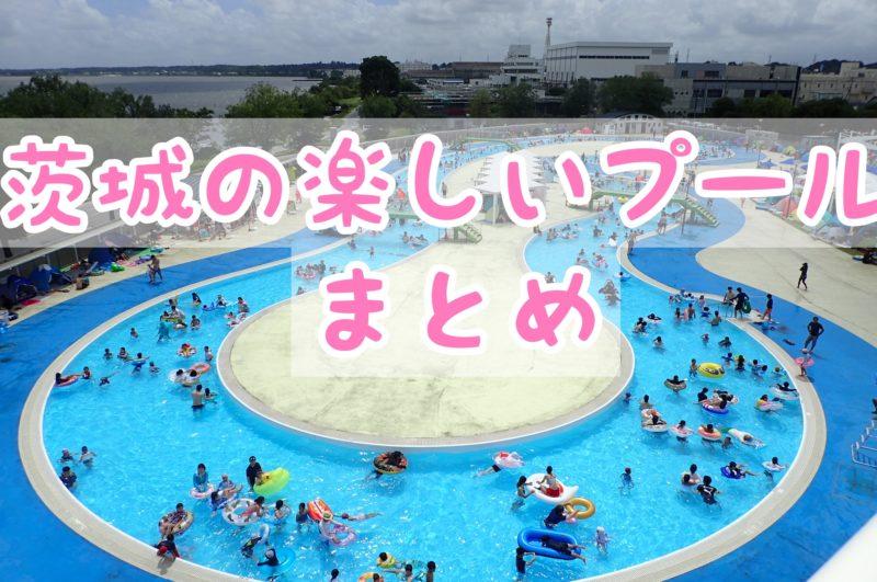 茨城の遊べるプールまとめ|流水・造波・スライダー - いばらじお♪