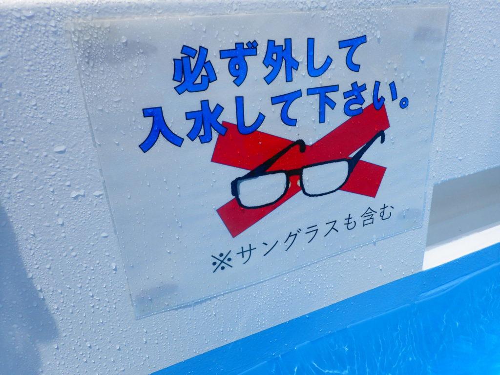 「メガネは外して!」の注意書き