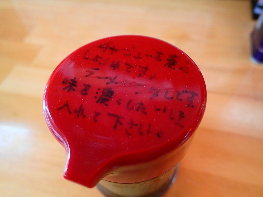 醤家ラーメンオリジナル調味料