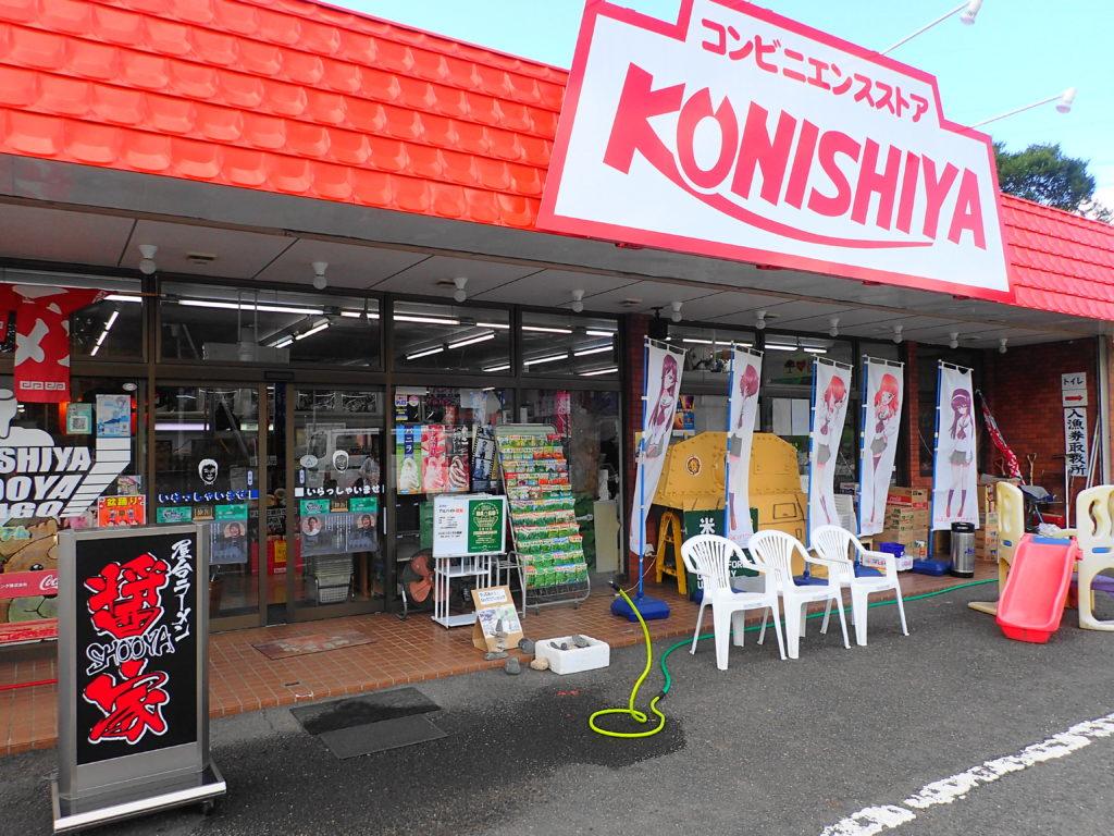 KONISHIYAの外観アップ