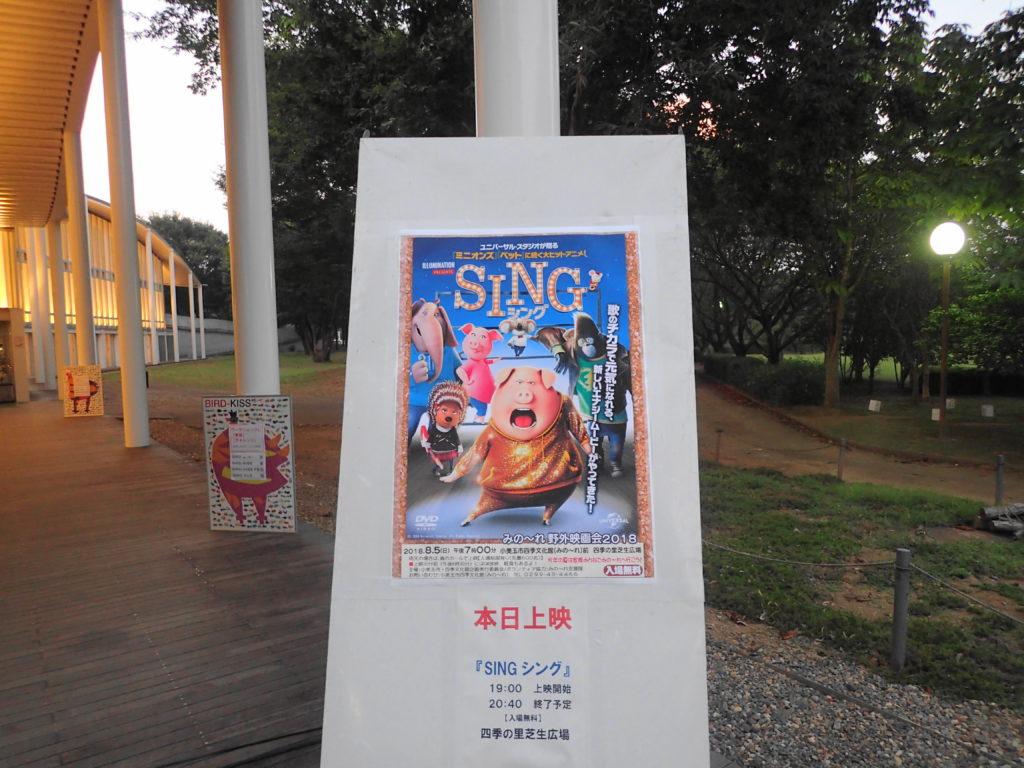 上映作品SINGシングのポスター