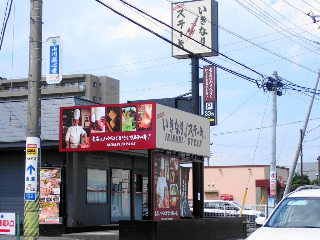 いきなりステーキ水戸千波店の外観