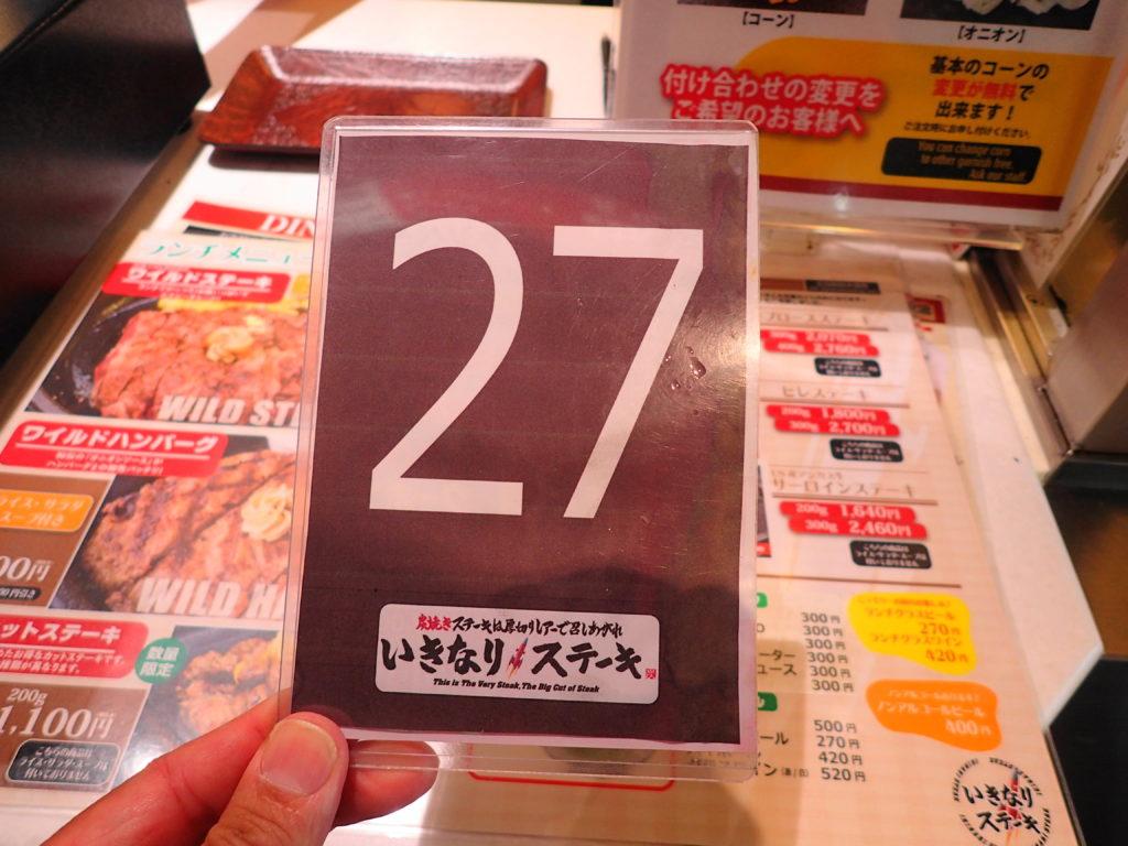 いきなりステーキ 水戸 の番号札