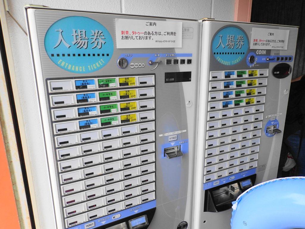 入場券の発券機