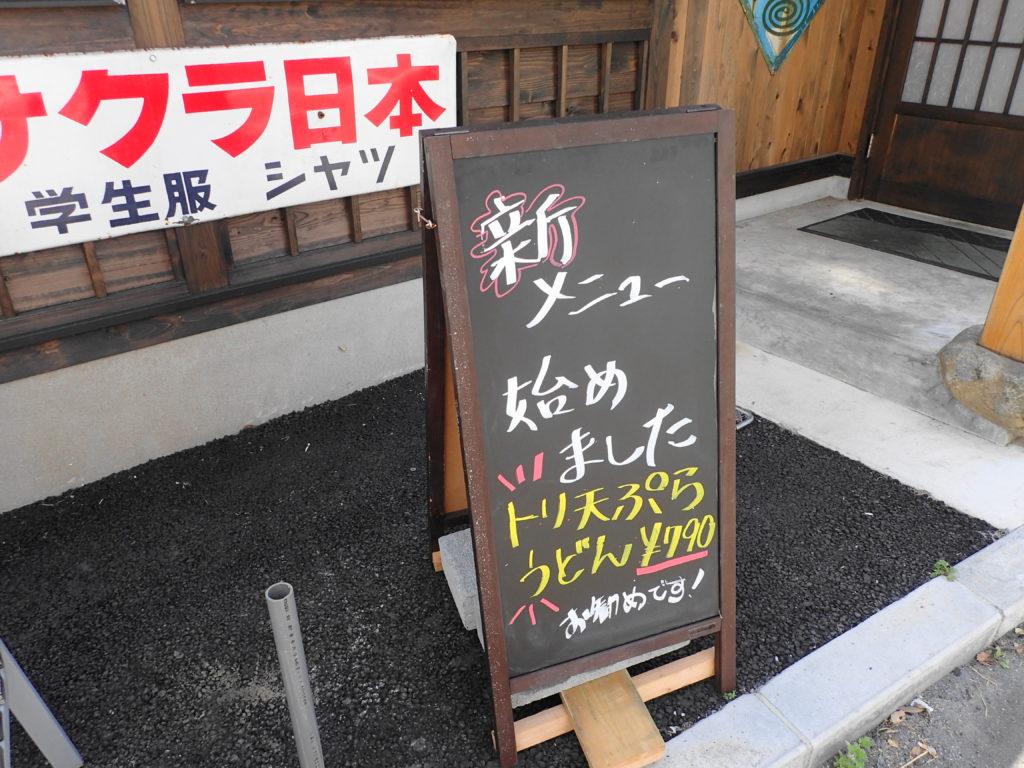 お店の前の黒板